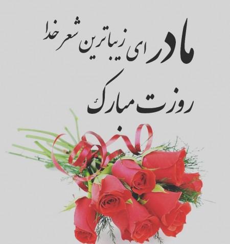 عکس نوشته تبریک گفتن روز مادر