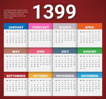 تقویم 99 , دانلود تقویم 99 , تقویم 1399 , تقویم سال 99 , دانلود تقویم سال 99 , تقویم شمسی سال 99 , تعطیلات رسمی سال 99 , تعطیلات سال 1399
