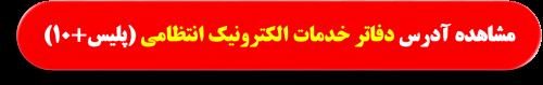 دفاتر پلیس +10 در مشهد,آدرس دفاتر پلیس +10 شهر مشهد