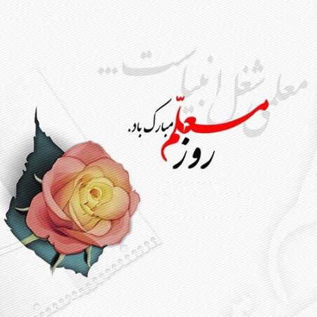 متن و شعر تبریک گفتن روز استاد و معلم