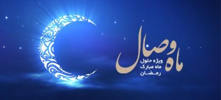عکس رمضان , عکس ماه رمضان , عکس پروفایل رمضان , عکس پروفایل ماه رمضان , عکس ماه رمضان برای پروفایل