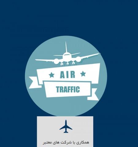 خرید بلیط هواپیما آنلاین, خلیط بلیط هواپیما ارزان, خرید بلیط هواپیما چارتر, خرید بلیط لحظه آخری هواپیما