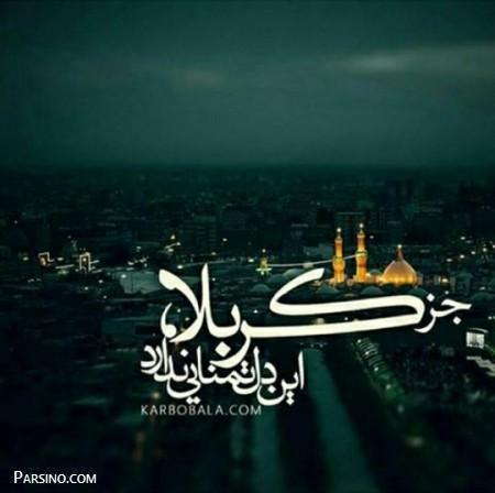 عکس کربلا , عکس ماه محرم , عکس امام حسین