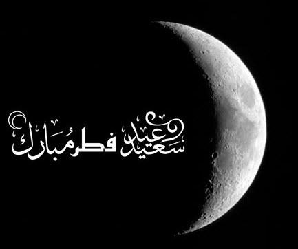 عید فطر 93 , زمان عید فطر 93