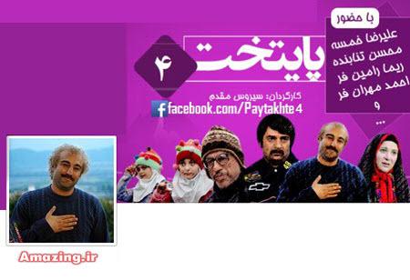 زمان پخش سریال پایتخت 4 ,  عکس های پایتخت 4 ,  پایتخت 4 رمضان 94  , بازیگران پایتخت 4