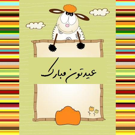 کارت پستال عید نوروز 94, کارت تبریک نوروز 94 , پیامک عید 94, اس ام اس خنده دار عید نوروز 94