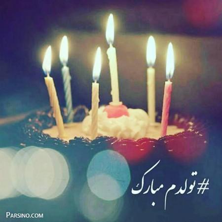 عکس تولد مبارک , عکس تولد خودم , عکس تولدمه , عکس نوشته تولد