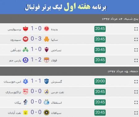برنامه هفته اول لیگ برتر