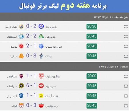 برنامه هفته دوم لیگ برتر