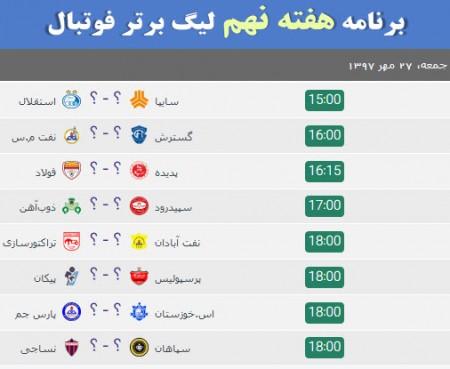 برنامه هفته نهم لیگ برتر فوتبال فصل 97-98