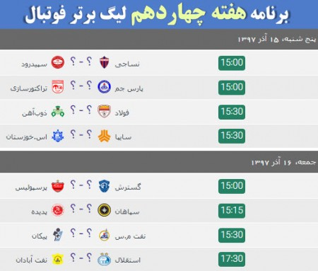 ساعت هفته چهاردهم لیگ برتر فوتبال خلیج فارس
